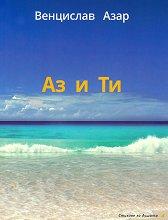 Аз и ти. Поезия + CD с релаксираща музика - Венцислав Азар -