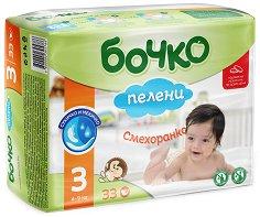 Пелени за еднократна употреба - Бочко 3 - 33 броя в пакет за бебета с тегло 4 - 9 kg - продукт