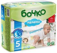 Пелени за еднократна употреба - Бочко 5 - 27 броя в пакет за бебета с тегло 11 - 25 kg -