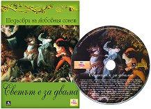 Светът е за двама + подарък CD с популярни любовни песни - Пламен Тотев -