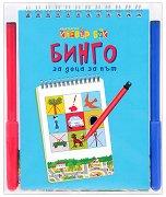 Бинго за деца на път - Детска образователна игра -