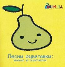 Лесни оцветявки - книжка за оцветяване - Милена Аксиоти -