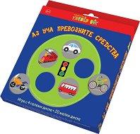 Аз уча превозните средства - Детска образователна игра -