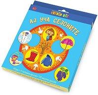 Аз уча сезоните - Детска образователна игра -