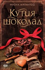 Кутия шоколад - Фиона Макинтош -