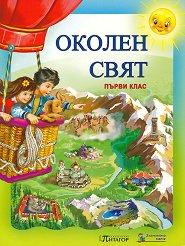 Околен свят за 1. клас - Елена Кулина, Росица Георгиева, Марияна Касабова -