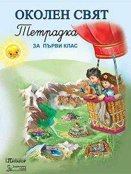 Учебна тетрадка по околен свят за 1. клас - Елена Кулина, Росица Георгиева, Марияна Касабова -
