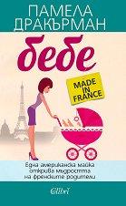Бебе made in France - Памела Дракърман -