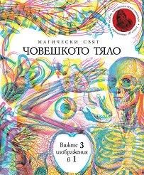Магически свят: Човешкото тяло -
