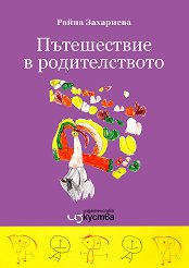 Пътешествие в родителството - Райна Захариева -