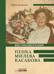 Пенка Милева Касабова: Био-Библиография - Райна Захариева -