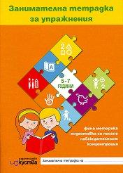 Аз ще бъда ученик: Занимателна тетрадка за упражнения за 3. и 4. подготвителна възрастова група на детската градина - компилация