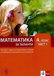 Математика за таланти - част 1 : Тестове и задачи за подготовка и прием в 4. клас на СМГ -