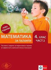Математика за таланти - част 2 : Тестове и задачи за подготовка и прием в 4. клас на СМГ -