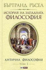 История на западната философия - том 1: Антична философия -