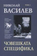 Човешката специфика - том 2 - Николай Василев -