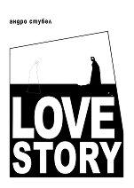 Love Story. Поезия - Андро Стубел -