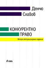 Конкурентно право - Денчо Славов -