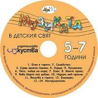Музиката в детския свят: Аудиодиск : За детската градина за деца на 5, 6 и 7 години -