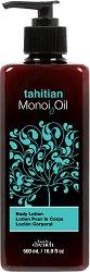 """Body Drench Tahitian Monoi Oil Body Lotion - Лосион за тяло с масло от моной от серията """"Exotic Oils"""" -"""