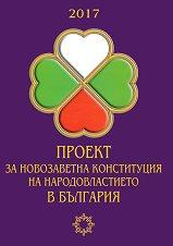 Проект за новозаветна конституция на народовластието в България -