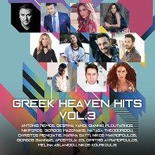 Greek Haven Hits - компилация