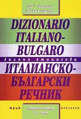 Италианско-български речник -
