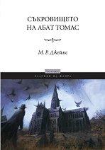 Съкровището на абат Томас - М. Р. Джеймс -