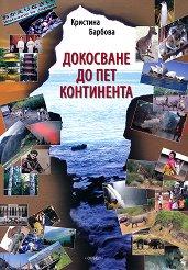 Докосване до пет континента - Кристина Барбова -