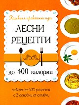 Лесни рецепти до 400 калории -