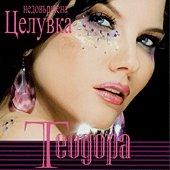 Теодора - Недовършена Целувка - албум