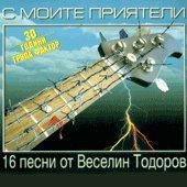 16 песни от Веселин Тодоров - С моите приятели -