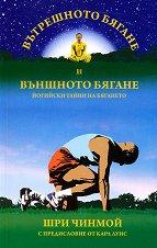 Вътрешното бягане и външното бягане: Йогийски тайни на бягането -