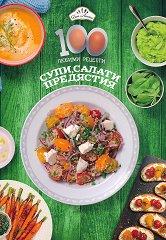 100 любими рецепти: Супи, салати и предястия -