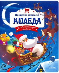 Приказна книга за Коледа: 25 вълшебни истории за лека нощ -
