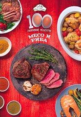 100 любими рецепти: Месо и риба -