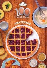 100 любими рецепти: Тестени -