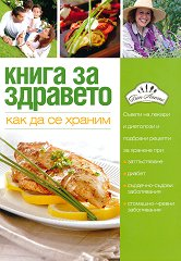 Книга за здравето. Как да се храним -