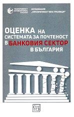 Оценка на системата за почтеност в банковия сектор в България -