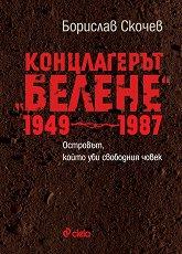 Концлагерът Белене 1949 - 1987 -