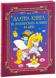 Златна книга на българската поезия за деца -
