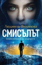 Смисълът: Енциклопедия на бъдещето - Людмила Филипова -