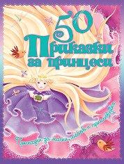 50 приказки за принцеси -