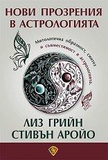 Нови прозрения в астрологията - Лиз Грийн, Стивън Аройо - продукт
