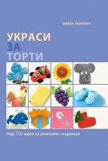 Украси за торти - Шейла Лампкин - продукт