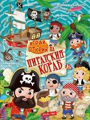 Играй и открий: На пиратския кораб + стикери - Елеонора Барсоти - творчески комплект