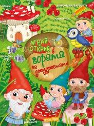 Играй и открий: В гората на джужетата + стикери - Елеонора Барсоти -