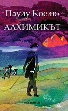 Алхимикът -