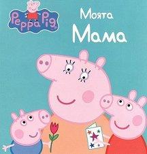 Peppa Pig: Моята Мама - играчка