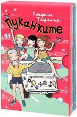 Пуканките - комплект от три книги - Щефани Ташински -